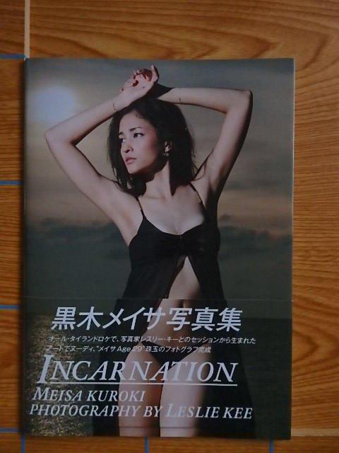 黒木メイサ 写真集 「INCARNATION」/C18