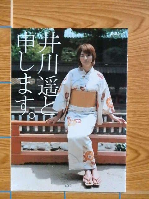 井川遥と申します。 写真集/U1F