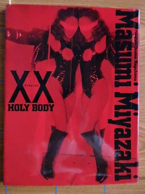 宮崎ますみ 写真集 XX Holy body/T14