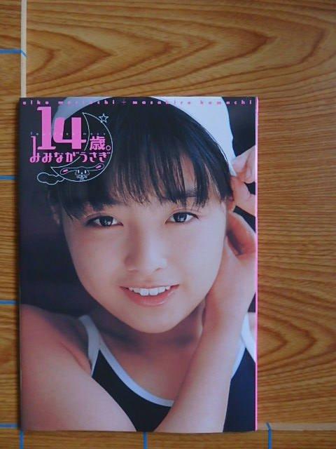 盛内愛子 みみながうさぎ 写真集/A10