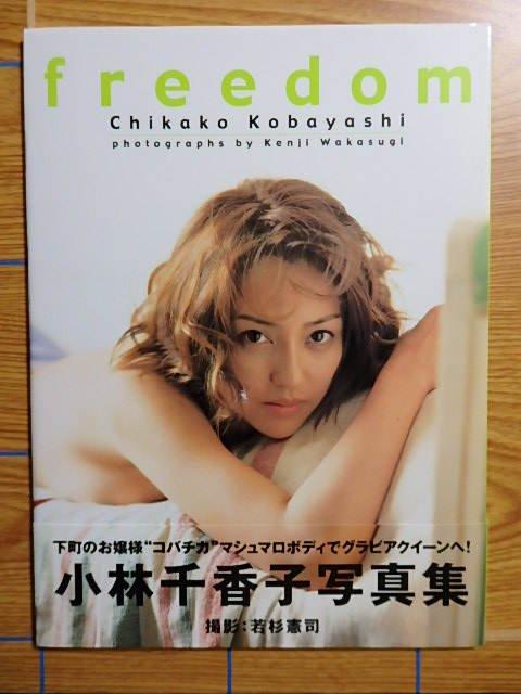 サイン入り freedom 小林千香子 写真集/D1B
