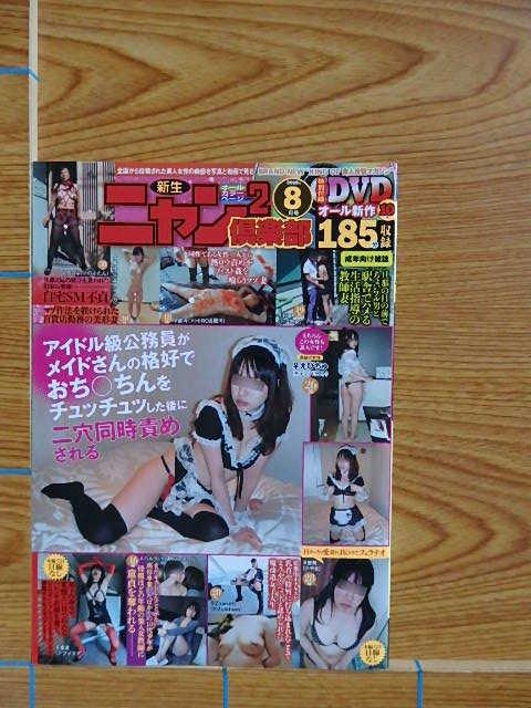 新生ニャン2倶楽部 2019年 8月号 [雑誌]/C2F