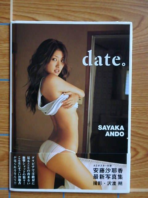 サイン入り 安藤沙耶香 写真集 「date。」/S2G