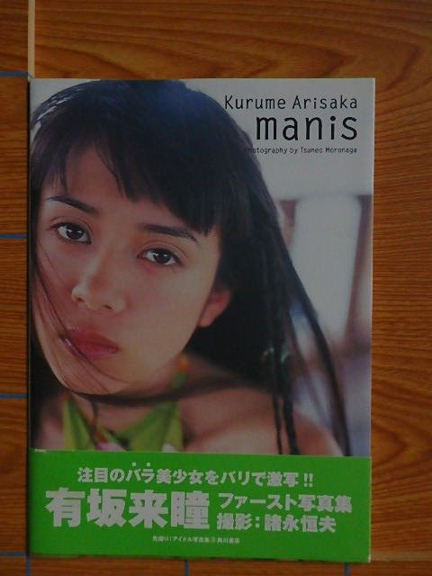 サイン入り 有坂来瞳 manis 写真集/S2G