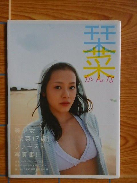 サイン入り 栞菜 写真集 『栞菜(かんな)』/S2D