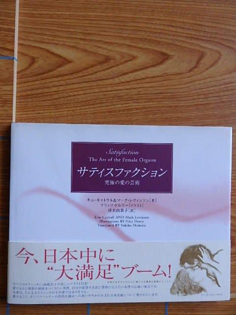 サティスファクション 究極の愛の芸術 [読み物・エッセイ]/B31
