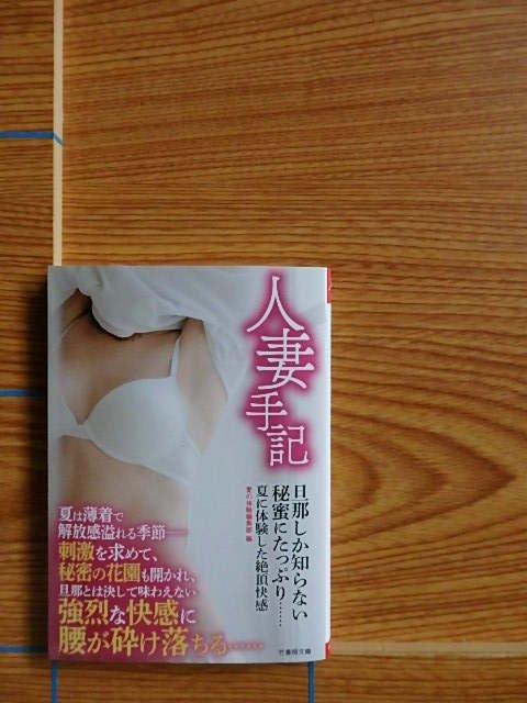 人妻手記 旦那しか知らない秘蜜にたっぷり [文庫]/L19