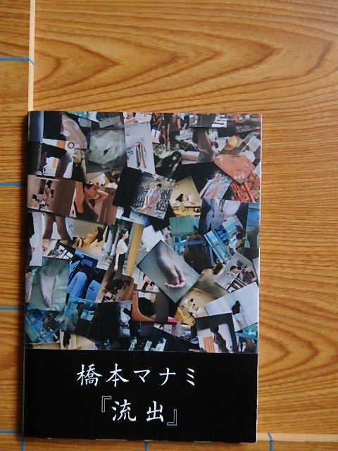生写真2枚+サイン入り 橋本マナミ 『 流出 』 写真集/S3H