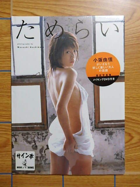 サイン入り 小阪由佳 写真集 「ためらい」/未開封S3V