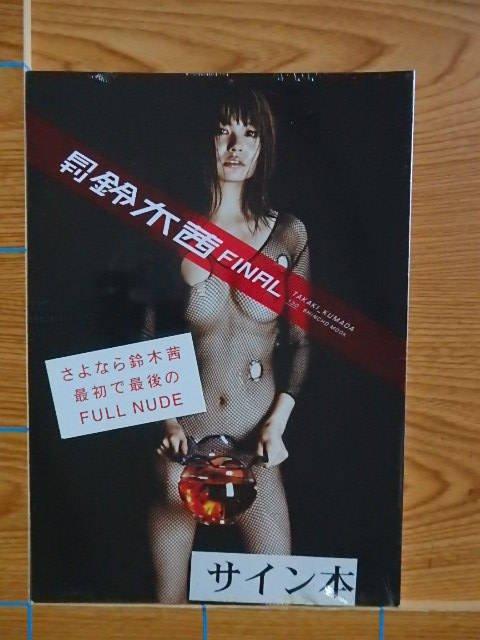 サイン入り 月刊 鈴木茜 FINAL 写真集/新品D1V