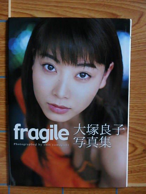 サイン入り 大塚良子 写真集 fraaile/D1D