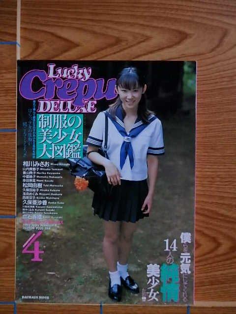 Lucky Crepu DELUXE 4 写真集/C17