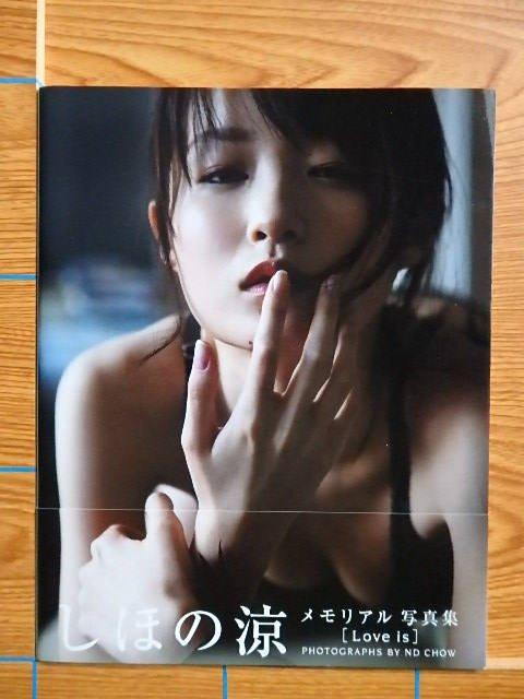 サイン入り しほの涼 写真集 Love is/S1N