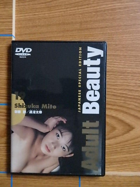 DVD 御藤静 Adult Beauty(19)/V39