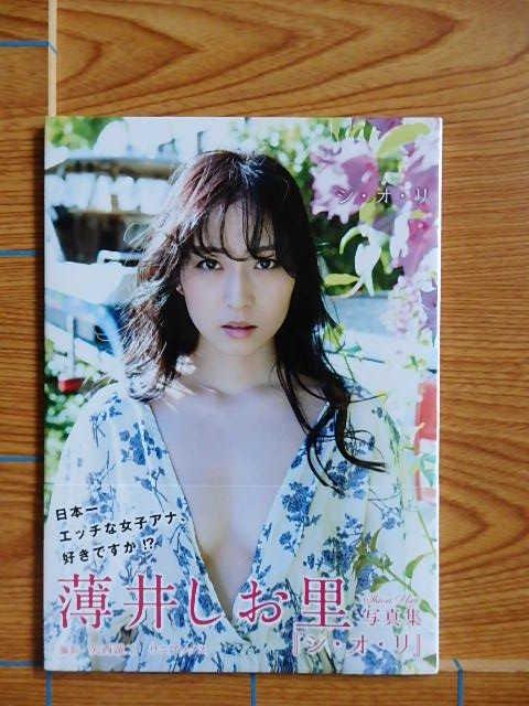 サイン入り 薄井しお里 ファースト写真集 『 シ・オ・リ 』/S2B
