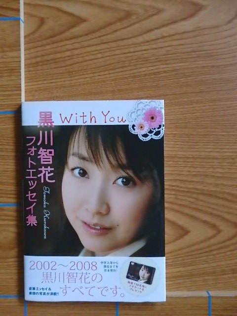サイン入り 黒川智花 With You [読み物・エッセイ]/S2B