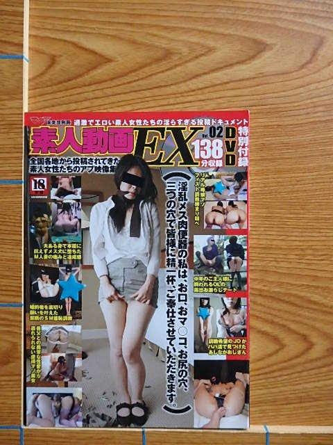 マニア倶楽部別冊 素人動画EX Vol.02 写真集/C2E