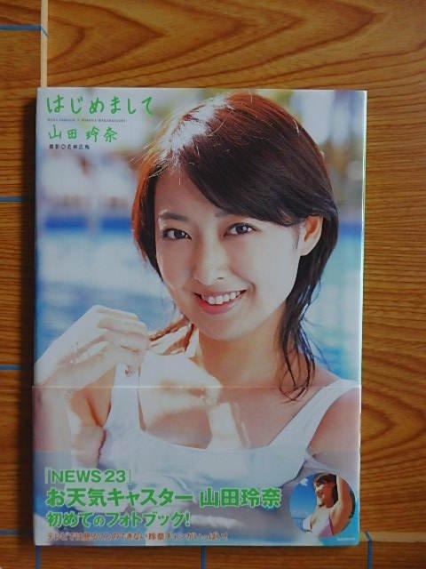 サイン入り 山田玲奈 写真集 「はじめまして」/S2C