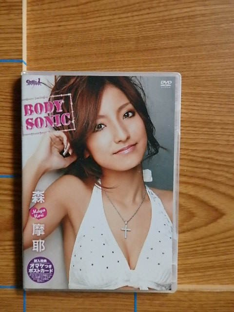 DVD 森摩耶 BODY SONIC/V9T