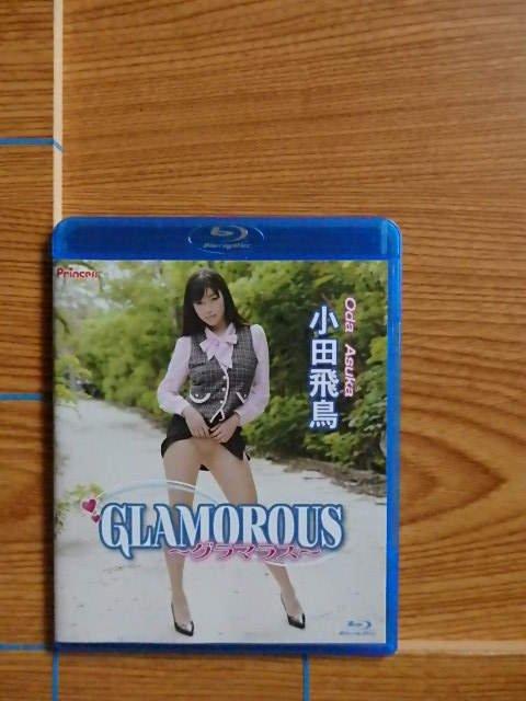 Blu-ray 小田飛鳥 GLAMOROUS/V5E