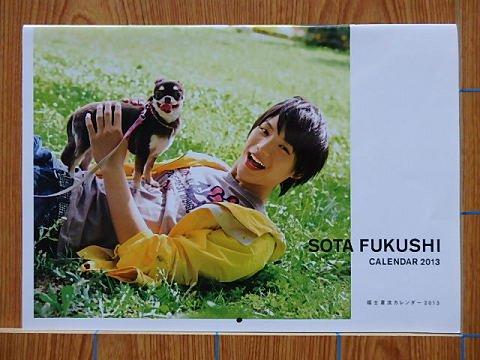福士蒼汰カレンダー 2013/T1F