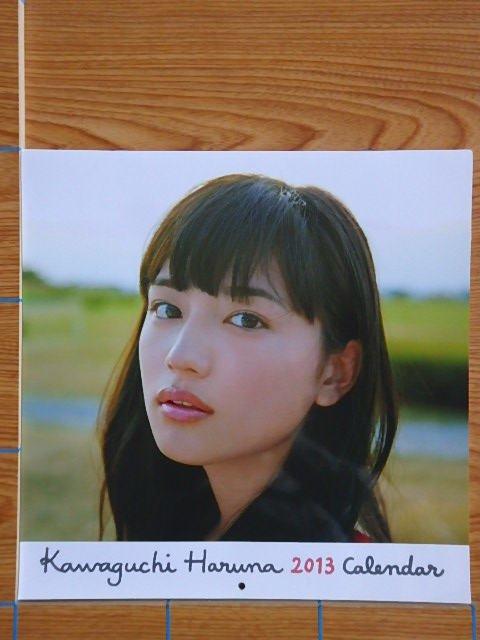 川口春奈 2013年 カレンダー/T1B
