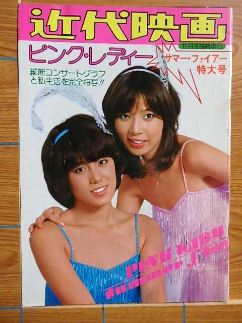 近代映画11月号臨時増刊 ピンク・レディー 写真集/T16