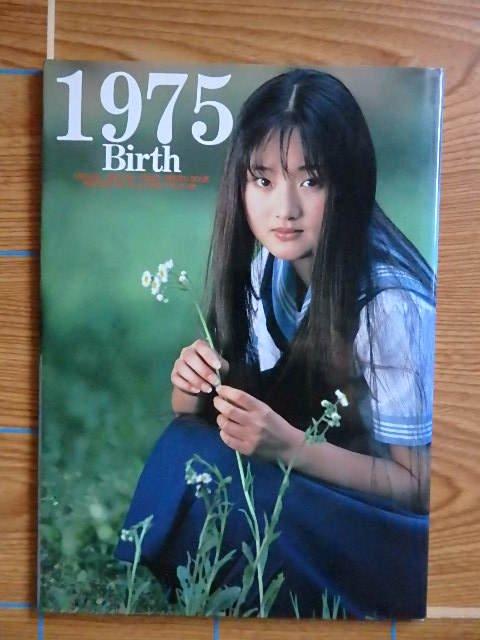 1975Birth 青沼ちあさ 写真集/A15