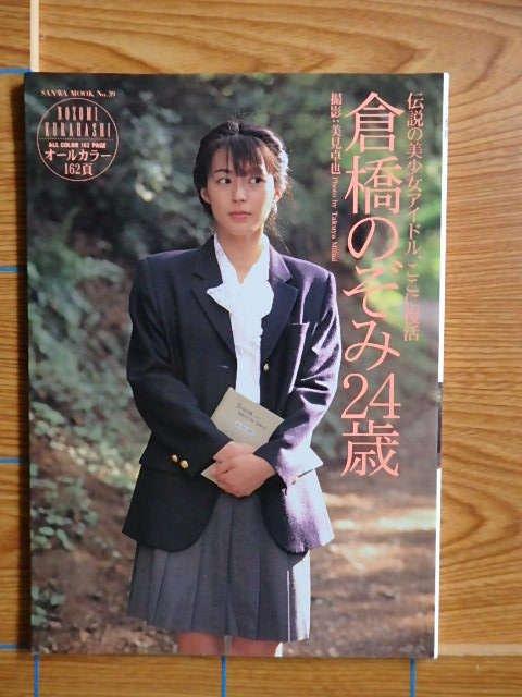 倉橋のぞみ 24歳 写真集/C10