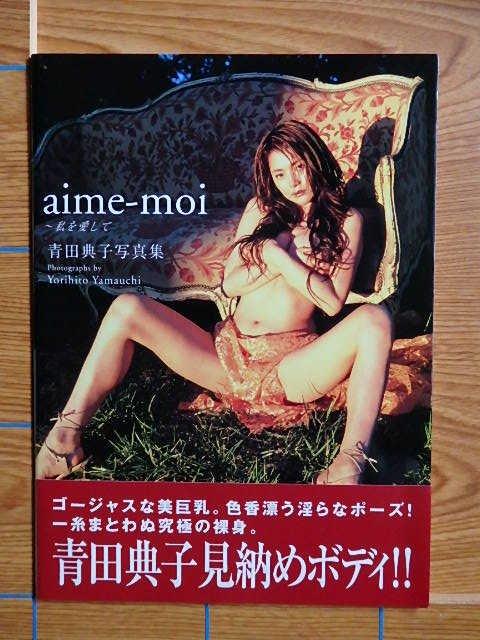 『青田典子 写真集 aime-moi〜私を愛して〜』/C1F