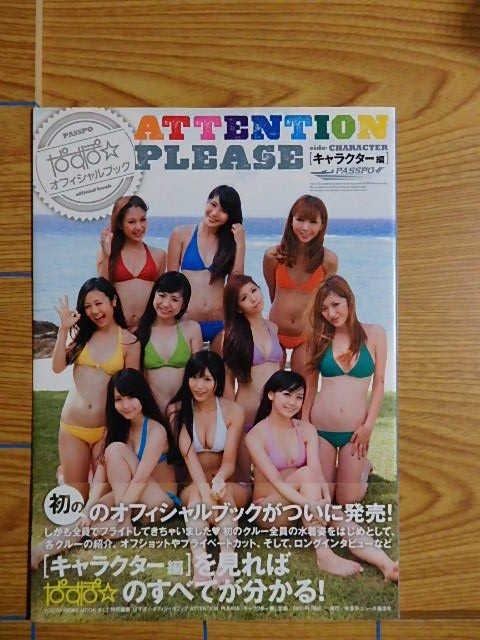 サイン入り 「ぱすぽ ATTENTION PLEASE キャラクター編 写真集/S2C