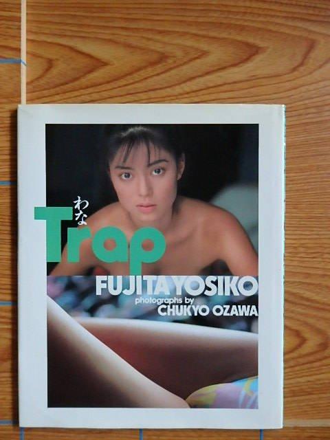 Trap(わな) 藤田芳子 写真集/C17
