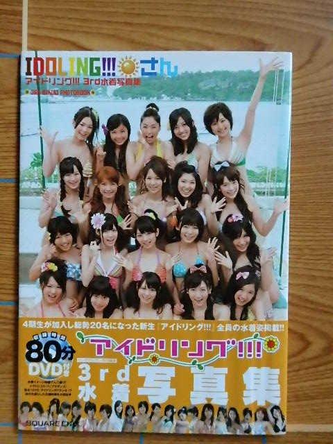 サイン入り アイドリング!!! 3rd水着写真集 『IDOLING!!!さん』/S2R