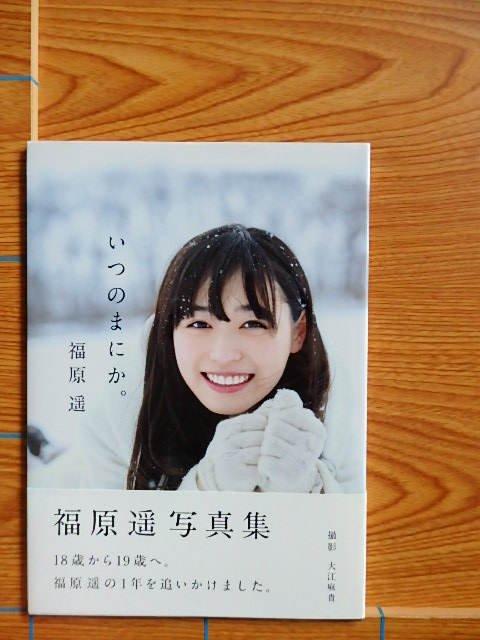 宛名サイン入り 福原遥 写真集 『 いつのまにか。 』/S2C