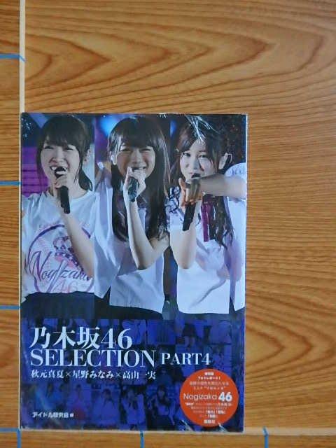 乃木坂46 SELECTION PART4 写真集/新品B2M