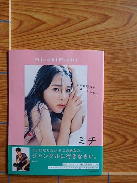 サイン入り MicchiMichi ミチの魅力がみっちみち! ミチ 写真集[単行本]/D1C