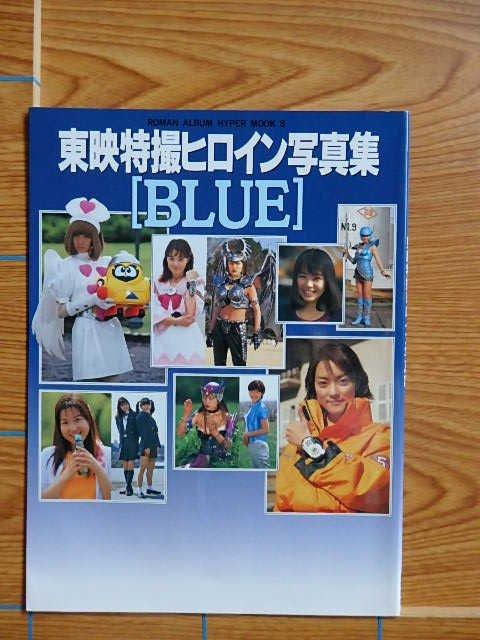 東映特撮ヒロイン 写真集 BLUE (来栖あつこ 加藤夏希)/B38