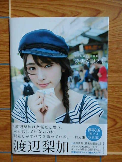 欅坂46 渡辺梨加 1st写真集 『饒舌な眼差し』/C1T