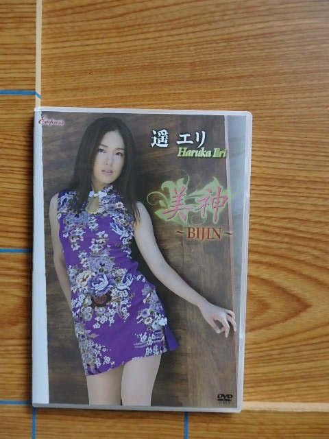 DVD 遥エリ 美神 〜BIJIN〜/V6F
