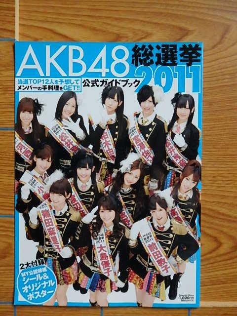 AKB48総選挙公式ガイドブック2011 写真集/U1F