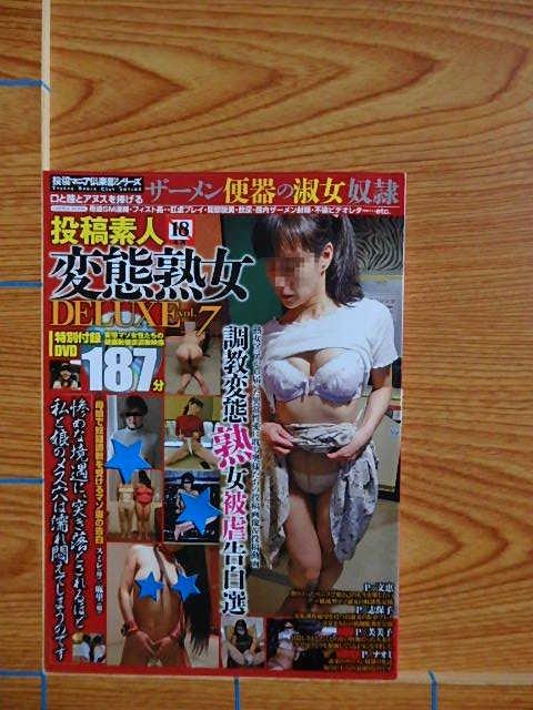 投稿 素人変態熟女DELUX vol.7 [雑誌]。/B1E