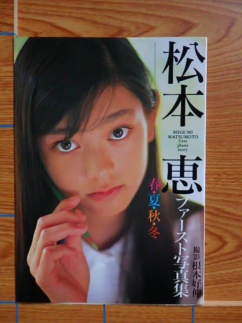 松本恵 ファースト写真集 春・夏・秋・冬/B11