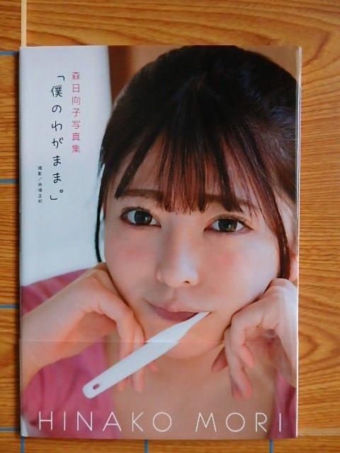サイン入り 森日向子 写真集 『僕のわがまま。/D2H