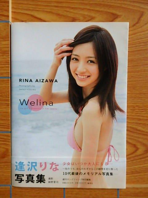 サイン入り 逢沢りな 写真集 Welina/D2K