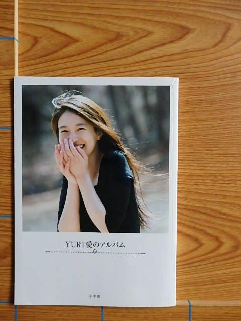 YURI 愛のアルバム 写真集/E18