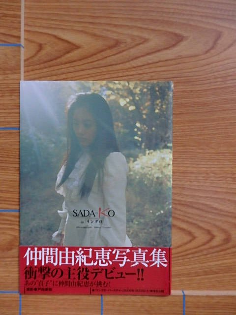 SADA KO in「リング0」 仲間由紀恵 写真集/A2T
