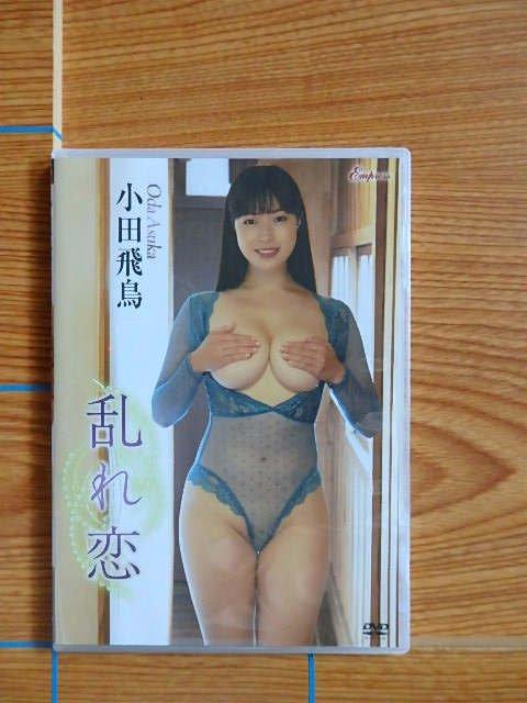 DVD 小田飛鳥 乱れ恋/V5T