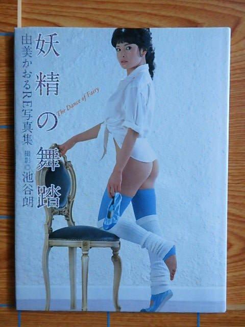 妖精の舞踏 由美かおる RE写真集/E19