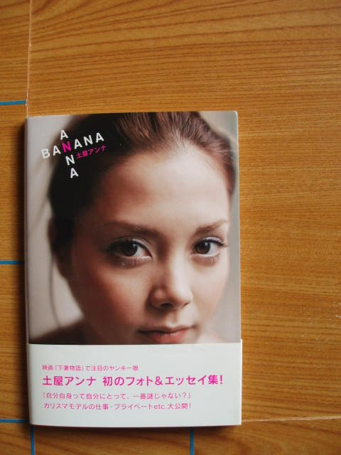 ANNA BANANA 土屋アンナ 写真集/L13