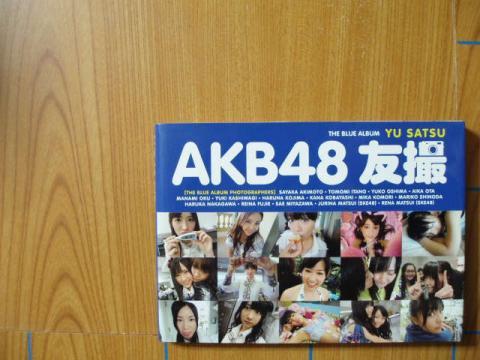AKB48友撮 THE BLUE ALBUM 写真集/C22